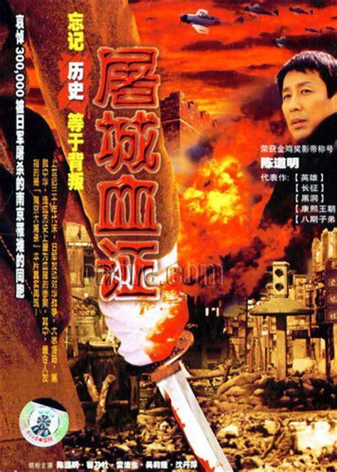 chinese film about nanjing top 10 nanjing massacre movies