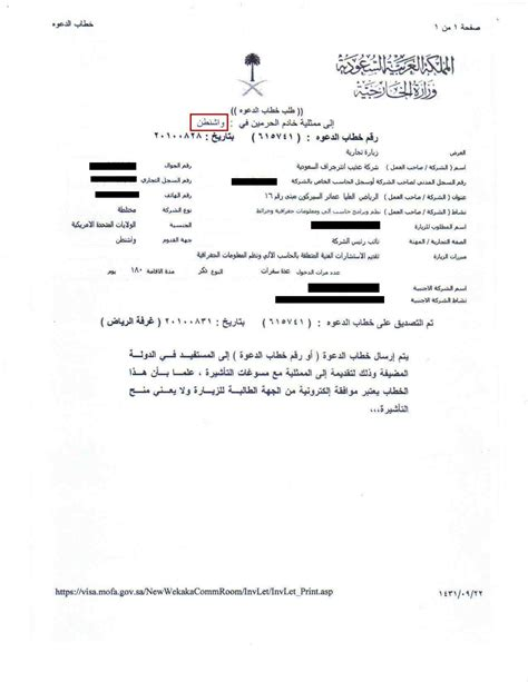 Invitation Letter For Visa Qatar Ksa Writing Services