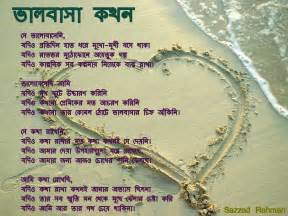 related to funny love amp romantic bengali sms bangla sms