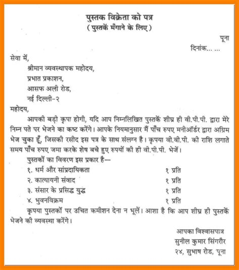 beautiful application letter format sample hindi
