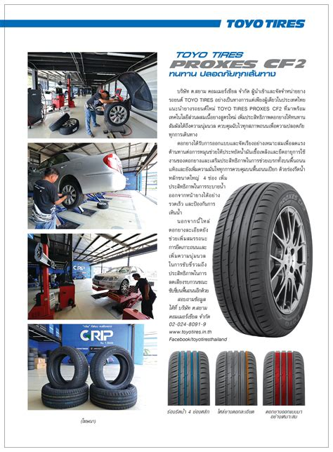 toyo proxes cf2 test review toyo proxes cf2 จาก น ตยสาร 4 wheels toyo tires