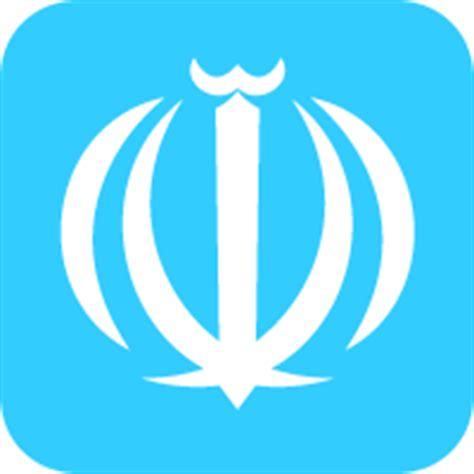 Calendario Persa Calendario Persa Calendario Iran 237