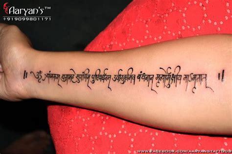 inspirational mahamrityunjaya shiva mantra creative