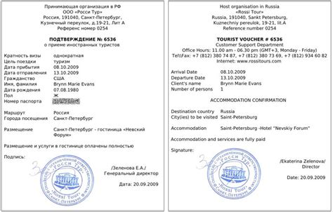 Confirmation Letter From Travel Agency Emmcvpr 2011 Russian Visas