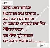 Bangla Kobita Image Picture Code