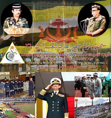 tema hari kebangsaan negara brunei darussalam 2015 tema hari kebangsaan brunei tahun 2011 2012 2013 hari