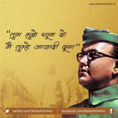 netaji biography in english netaji subhash cahndra bose birthday wishes by kailash