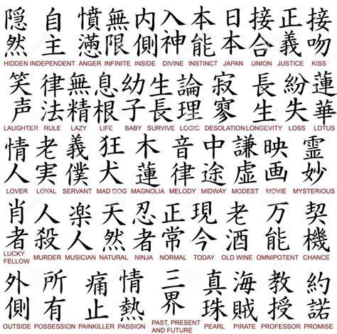 4 Letter Words Japanese 瘴枡 瘴非情ケ e 鋠n 瘴殿pane e 統 anime amino