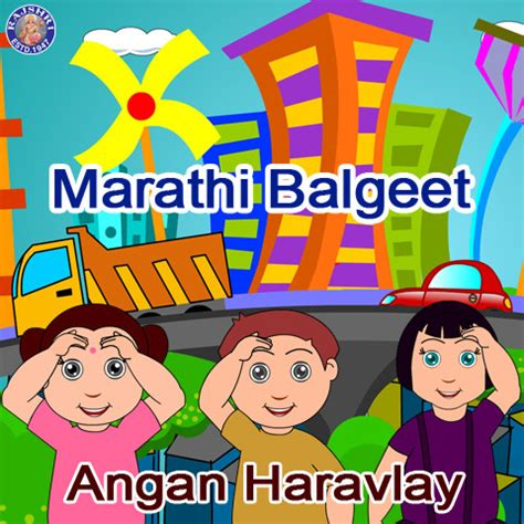 download mp3 album gigi angan marathi balgeet angan haravlay songs download marathi
