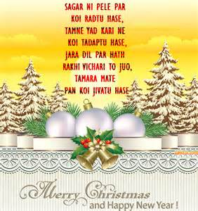 happy new year message in gujarati new year wishes in gujarati happy new year wishes in