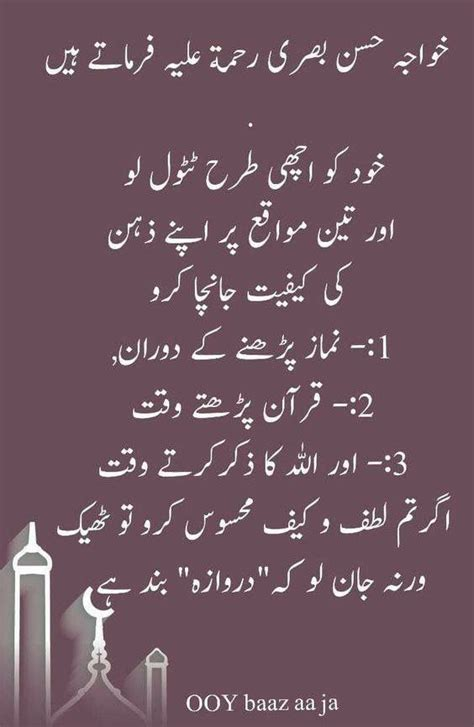 Theme Party Meaning In Urdu | 17 best images about urdu on pinterest allah mars and
