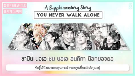 a supplementary story you never walk alone lyrics karaoke thaisub a supplementary story you never walk