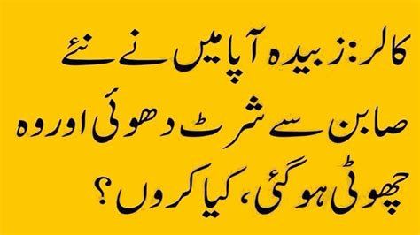 best urdu jokes funniest jokes in urdu 2017 best collection