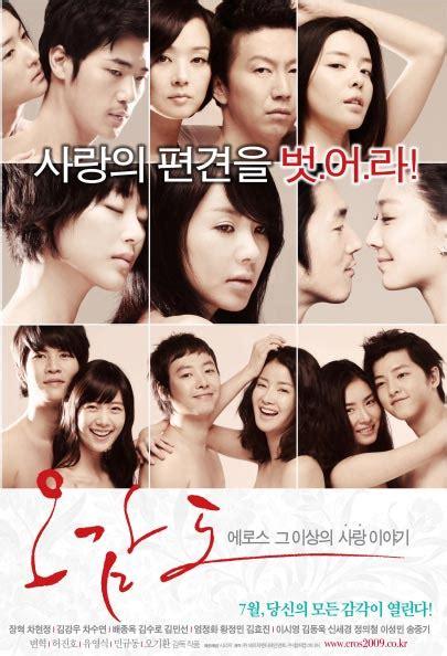 film seri korea 2013 五感图 大胆反映女同性恋 性爱主题引关注 搜狐新韩线