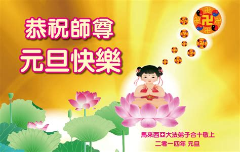 new year greetings malaysia falun dafa practitioners in indonesia malaysia and