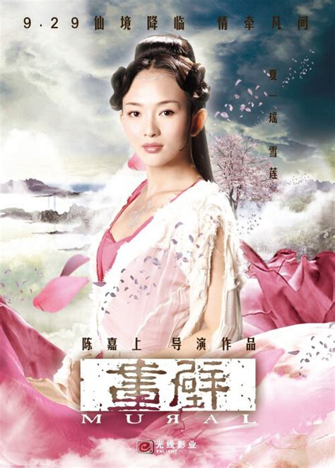 film cina mural grace xia movies chinese movies