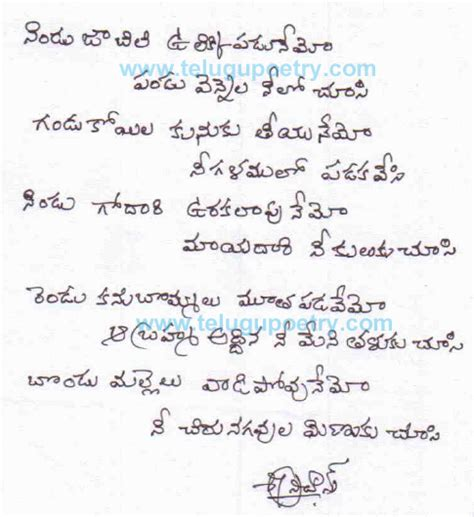 up letters in telugu forest letter 22 telugu
