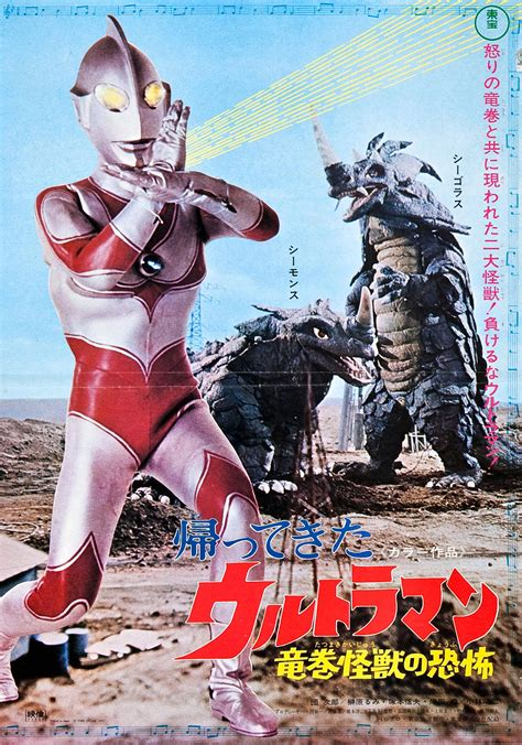 film ultraman vs naga 1000 images about ultra family on pinterest gaia alex