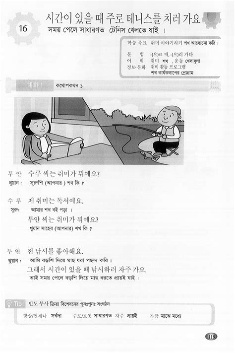 EPS TOPIK Text Book Lesson 16