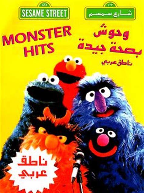 Film Description Sesame Street Monster Hits