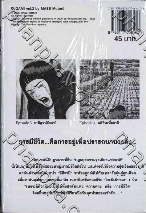 Genius Family Company 1 Tomoko Ninomiya การ ต น phanpha book center phanpha