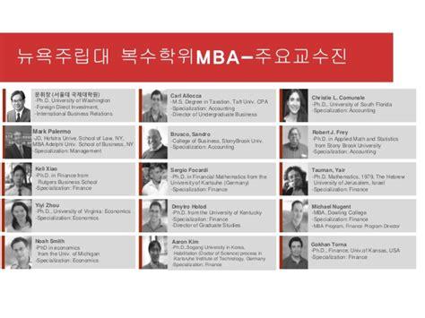 Unl Mba Specialization by 해외복수 복수학위 Mba 핀란드 알토대 헬싱키 뉴욕주립대 Mba