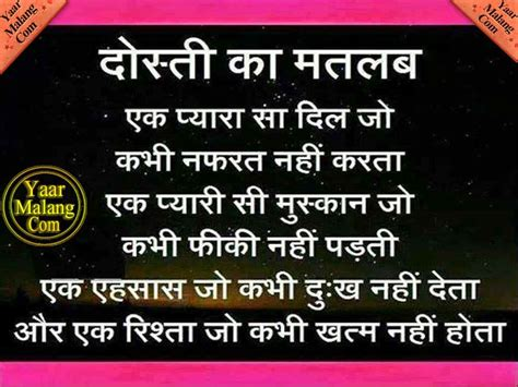 meaning of themes in hindi meaning of friendship quote hindi motivational quotes