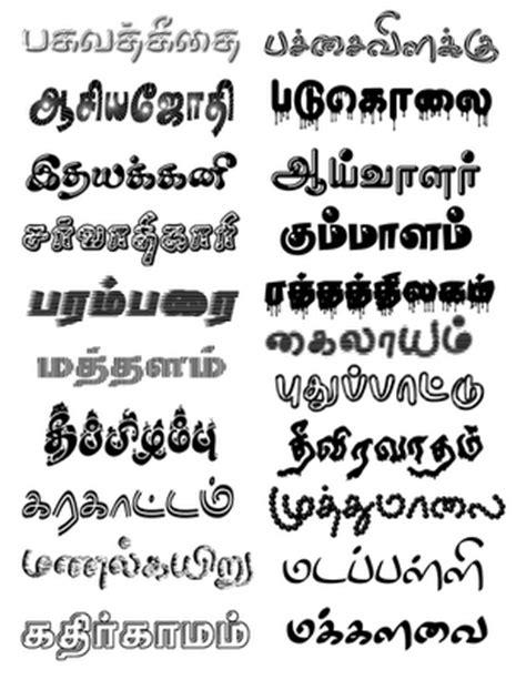design tamil font download ச த த ரம ப ச தட anu tamil fonts