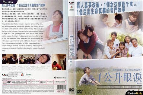 film koizora adalah 6 film jepang romantis yang mengharukan riyadlul ulum