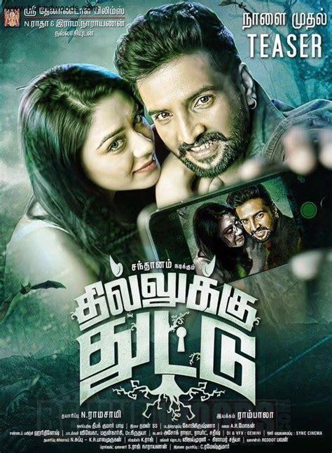 download film gie mkv torrent download raj mahal 3 dhilluku dhuddu 2017 hindi