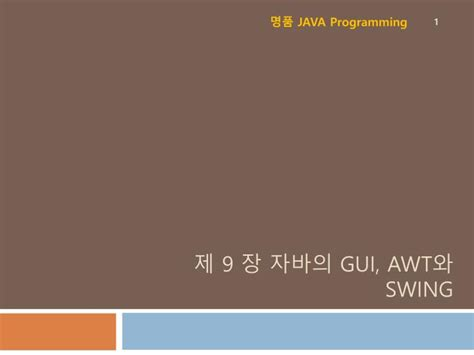 java swing ppt ppt 제 9 장 자바의 gui awt 와 swing powerpoint presentation