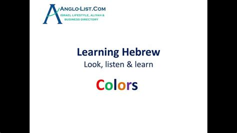 hebrew colors learning hebrew colors anglo list לימוד עברית