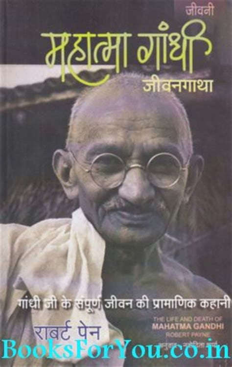 biography of mahatma gandhi in hindi version mahatma gandhi jeevan gatha hindi translation of the life