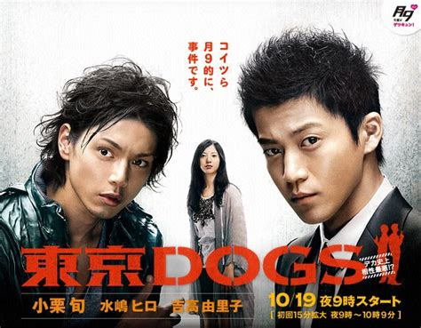tokyo dogs tokyo dogs asianwiki