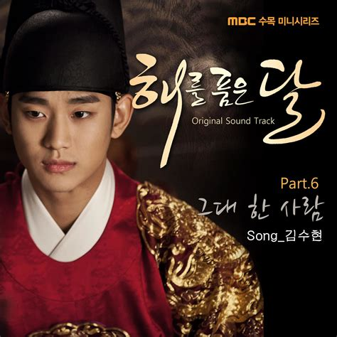 kim soo hyun moon embracing the sun digital single kim soo hyun the moon embracing no1
