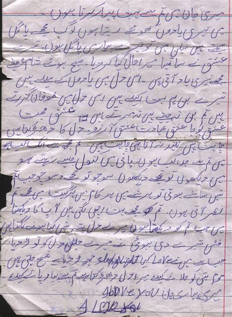 Letter In Urdu urdu letters stories