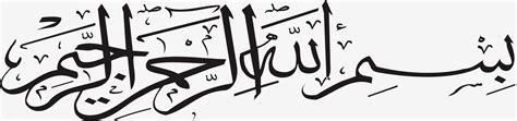 tutorial kaligrafi basmallah bismillah vector file free download joy studio design