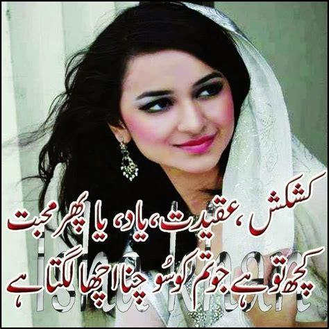 Yumna Syari poetry lovely urdu shayari ghazals baby