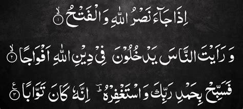 surat al nasr surah al nasr translation related keywords surah al nasr