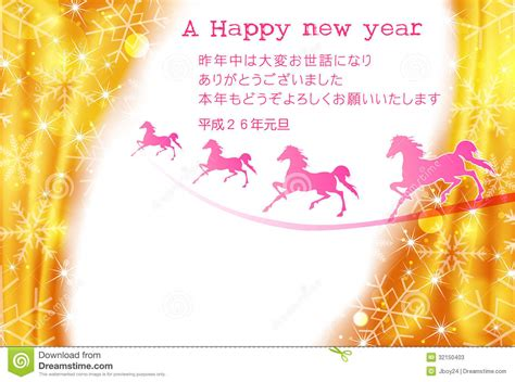 new year background card new years card stock photos image 32150403