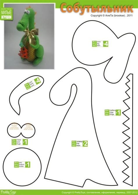 stuffed animal templates free собутыльник loch ness free pattern