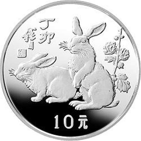 1987 chinese lunar year of the rabbit commemorative coin