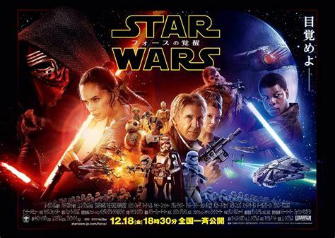 Film Seri Star Wars | star wars 7 actu film