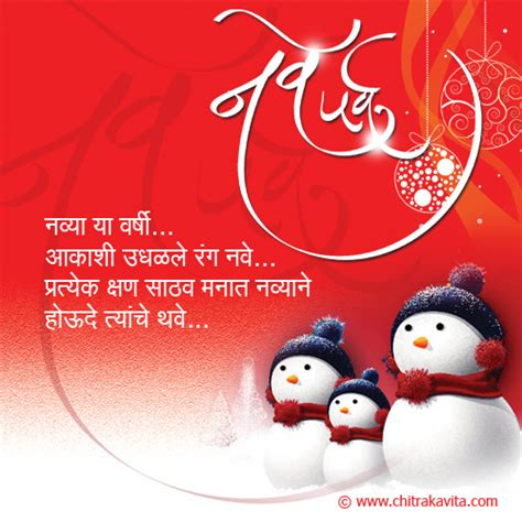 pin marathi new year sms greetings on pinterest