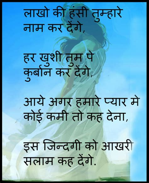 images of love hindi images love shayari in hindi impremedia net