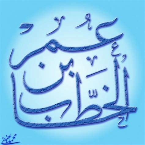 biografi umar bin khattab biografi umar ibn al khattab singa padang pasir
