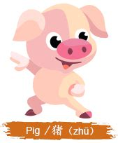new year horoscope pig zodiac pig 2017 year of the pig prediction