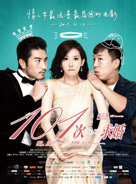 chinese film journal love trumps pollitics 101st marriage proposal movie