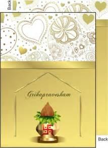 griha pravesh invitation cards printable customize to order prints