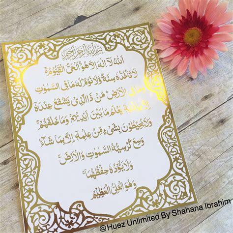 ayat al kursi contemporary islamic artmodern arabic